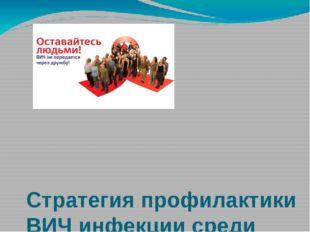 Стратегия профилактики ВИЧ инфекции среди детей и молодежи обязательно должна