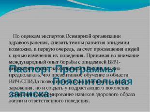 Паспорт Программы Пояснительная записка. По оценкам экспертов Всемирной орга