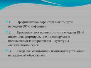 1.Профилактика парентерального пути передачи ВИЧ инфекции. 2.Про