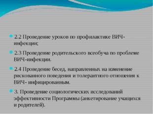 2.2 Проведение уроков по профилактике ВИЧ-инфекции; 2.3 Проведение родительс