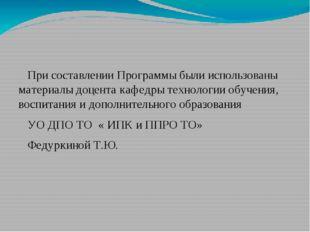 При составлении Программы были использованы материалы доцента кафедры технол