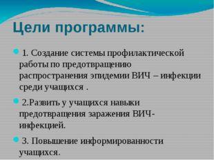 Цели программы: 1. Создание системы профилактической работы по предотвращению