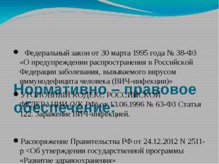Нормативно – правовое обеспечение:  Федеральный закон от 30 марта 1995 года