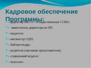 Кадровое обеспечение Программы: - директор МБОУ «Рождественская СОШ»; - замес