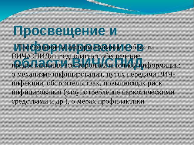 Просвещение и информирование в области ВИЧ/СПИД Просвещение и информирование...