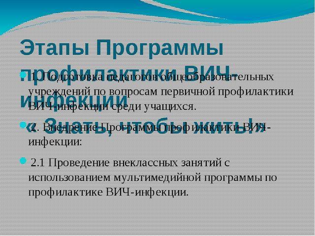 Этапы Программы профилактики ВИЧ- инфекции « Знать, чтобы жить!» 1. Подготовк...