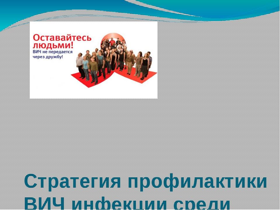 Стратегия профилактики ВИЧ инфекции среди детей и молодежи обязательно должна...