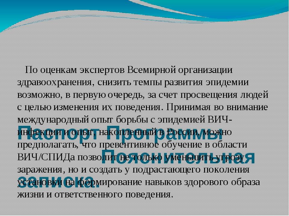 Паспорт Программы Пояснительная записка. По оценкам экспертов Всемирной орга...