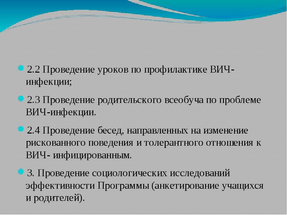 2.2 Проведение уроков по профилактике ВИЧ-инфекции; 2.3 Проведение родительс...