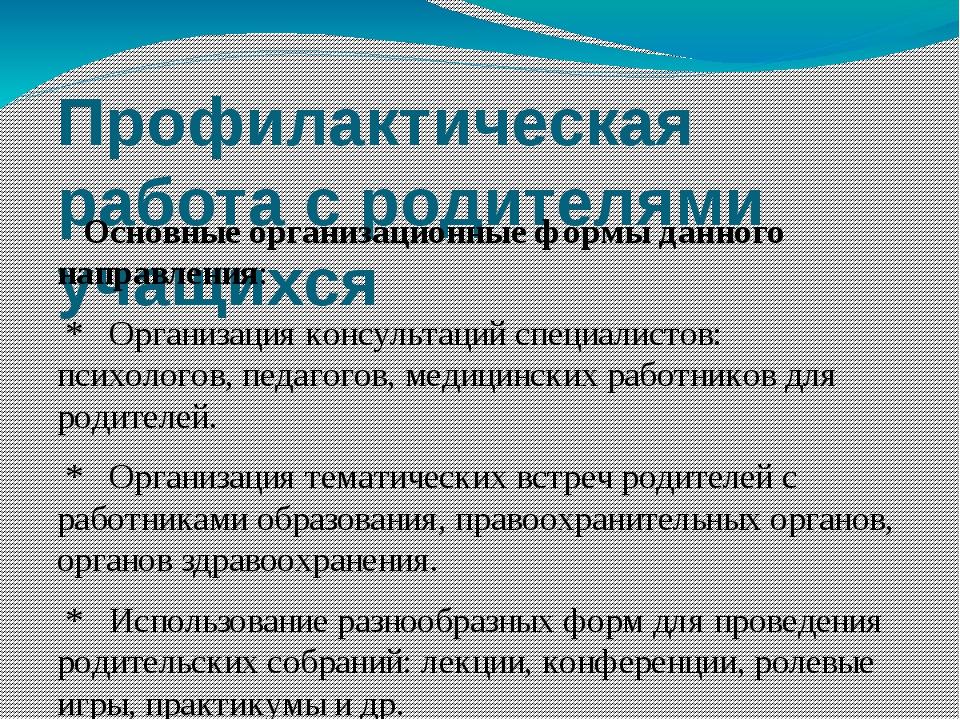 Профилактическая работа с родителями учащихся Основные организационные формы...