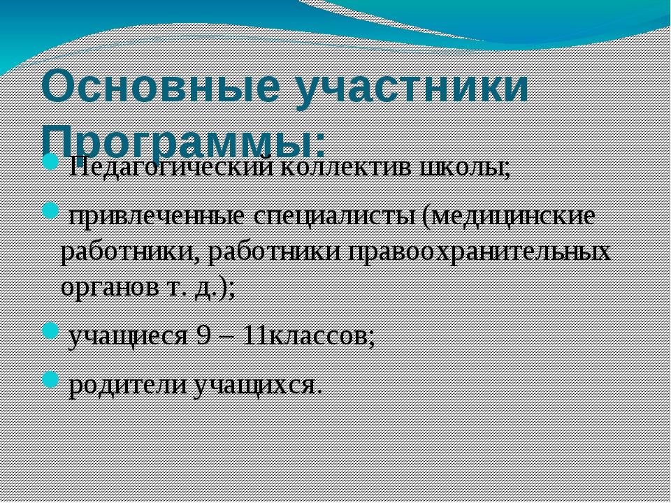 Основные участники Программы: Педагогический коллектив школы; привлеченные с...