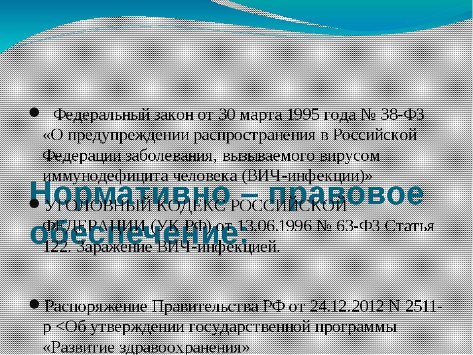 Нормативно – правовое обеспечение:  Федеральный закон от 30 марта 1995 года...