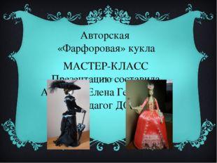 Авторская «Фарфоровая» кукла МАСТЕР-КЛАСС Презентацию составила Андреева Елен