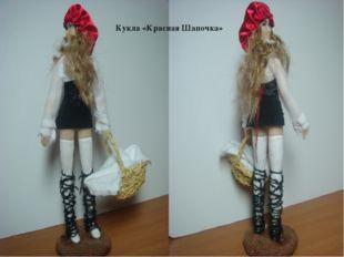 Кукла «Красная Шапочка»