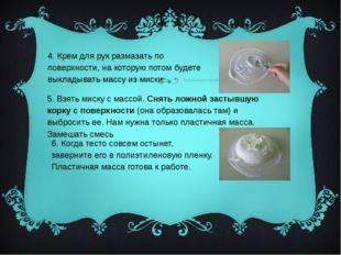 5. Взять миску с массой. Снять ложной застывшую корку с поверхности (она обр