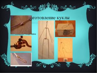 Изготовление куклы 1)эскиз 2)каркас+подставка