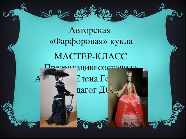 Авторская «Фарфоровая» кукла МАСТЕР-КЛАСС Презентацию составила Андреева Елен...