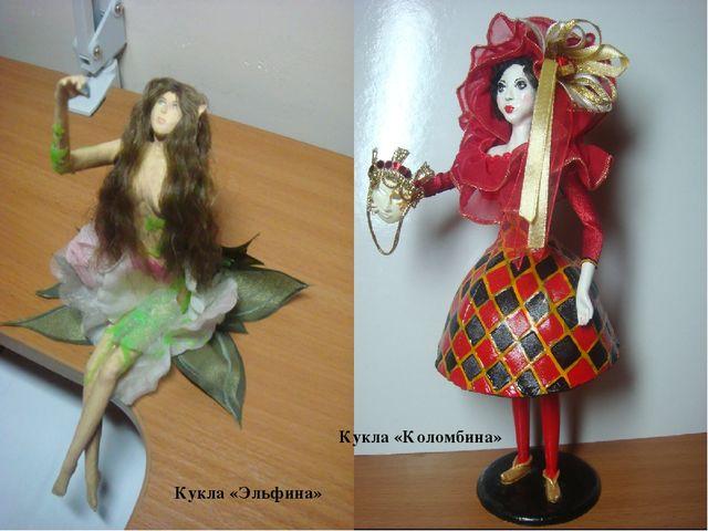 9 этап- Изготовление одежды Кукла «Эльфина» Кукла «Коломбина»