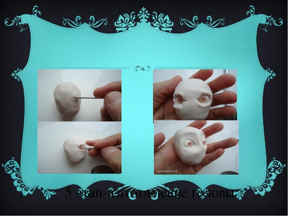 5 этап-изготовление головы
