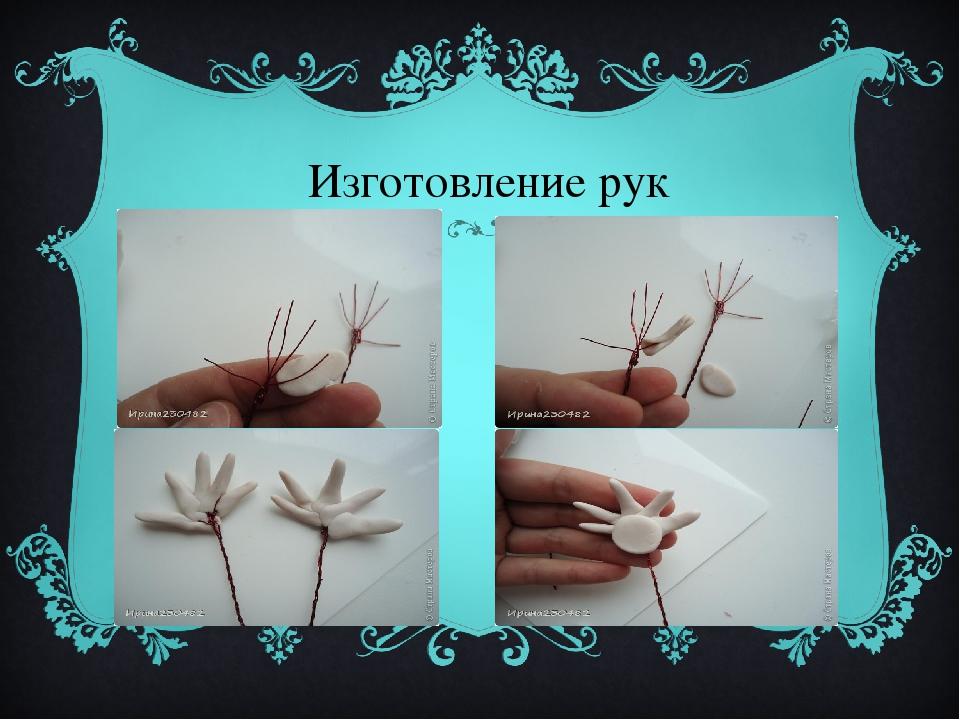 Изготовление рук