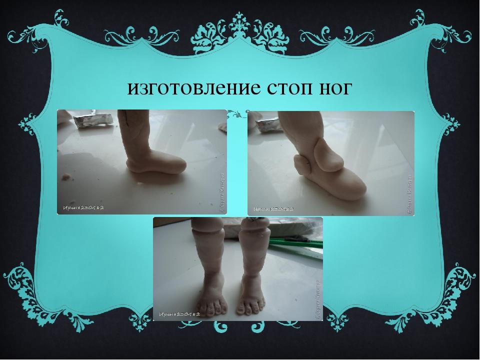 изготовление стоп ног
