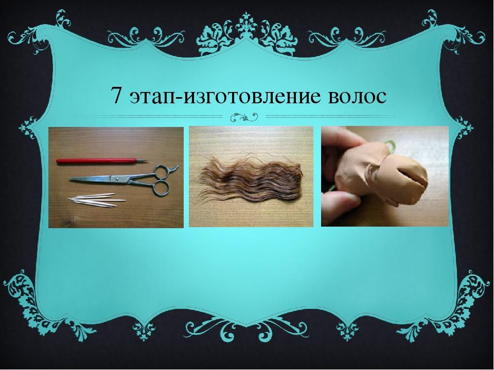 7 этап-изготовление волос