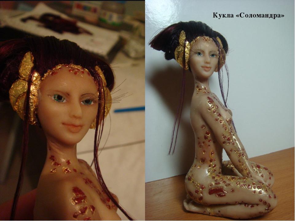 Кукла «Соломандра»