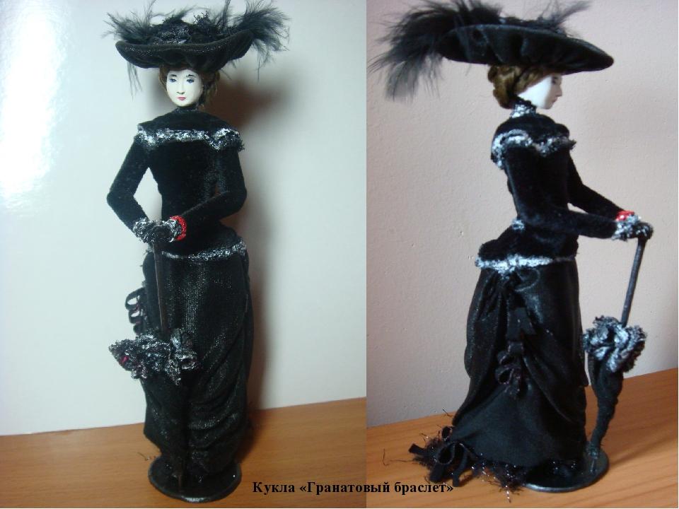 Кукла «Гранатовый браслет»