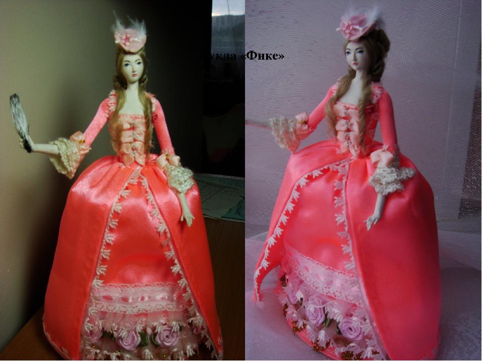 Кукла «Фике»