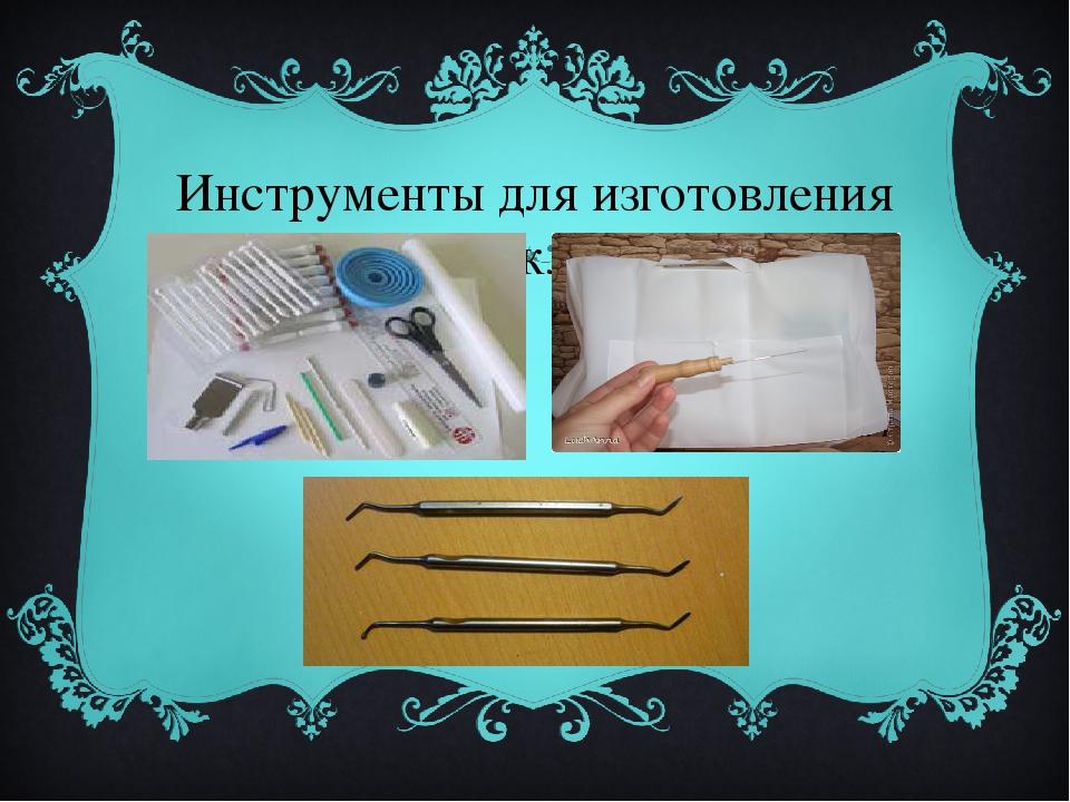 Инструменты для изготовления куклы