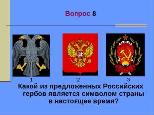 Вопрос 8 Какой из предложенных Российских гербов является символом страны в н