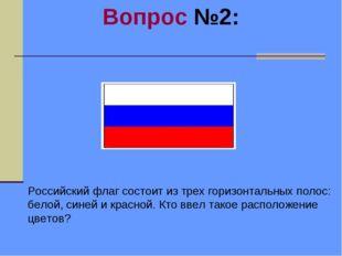 Вопрос №2: Российский флаг состоит из трех горизонтальных полос: белой, синей