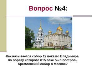 Как называется собор 12 века во Владимире, по образу которого в15 веке был п