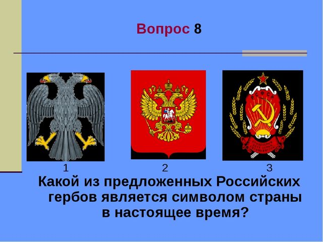 Вопрос 8 Какой из предложенных Российских гербов является символом страны в н...