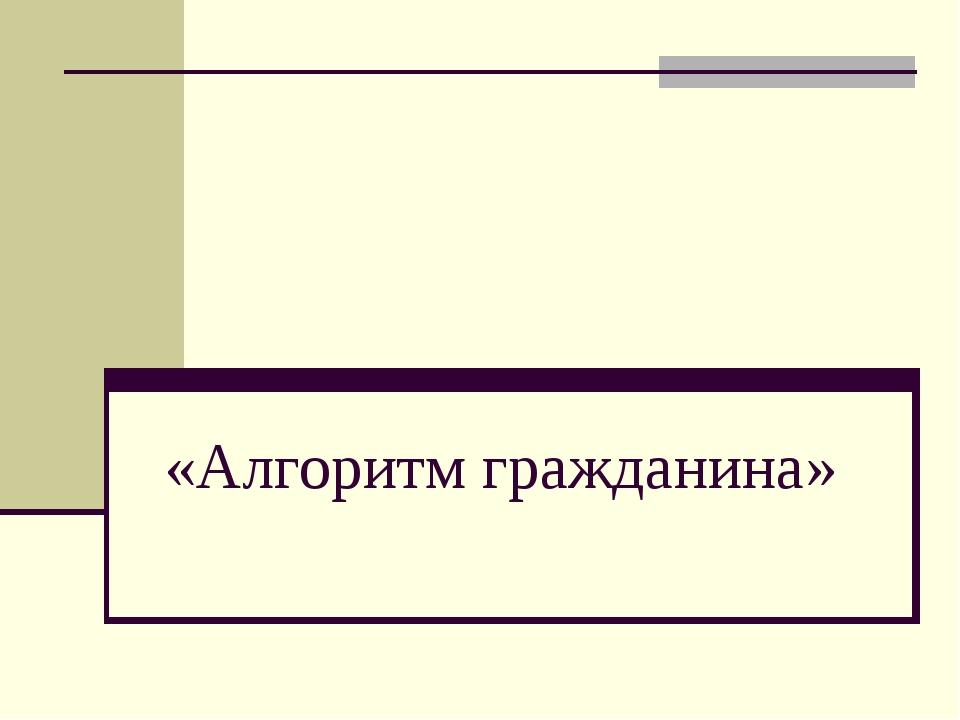 «Алгоритм гражданина»