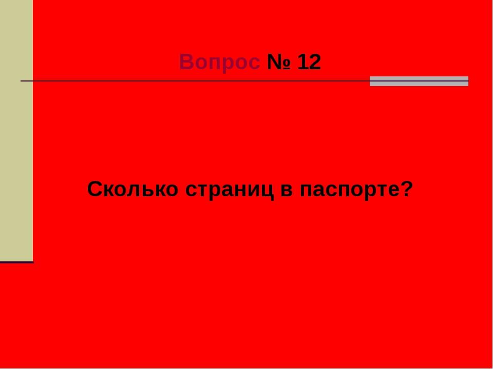Вопрос № 12 Сколько страниц в паспорте?
