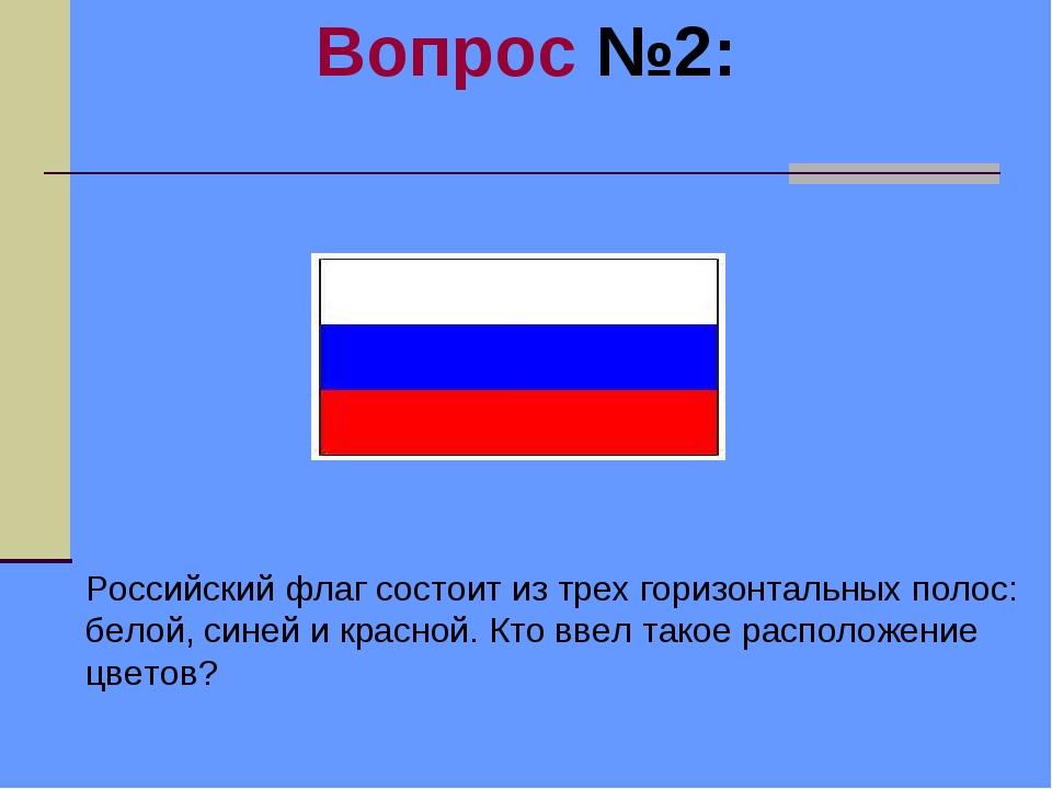 Вопрос №2: Российский флаг состоит из трех горизонтальных полос: белой, синей...