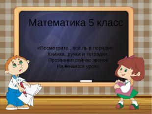 Математика 5 класс «Посмотрите , всё ль в порядке: Книжка, ручки и тетрадки.