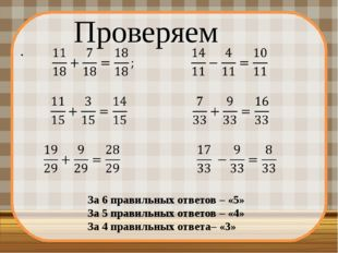 Проверяем За 6 правильных ответов – «5» За 5 правильных ответов – «4» За 4 пр