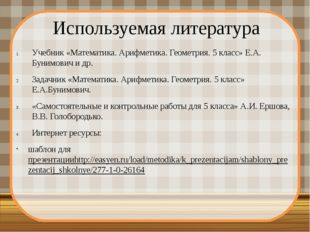 Используемая литература Учебник «Математика. Арифметика. Геометрия. 5 класс»