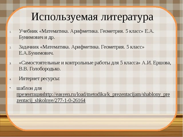 Используемая литература Учебник «Математика. Арифметика. Геометрия. 5 класс»...
