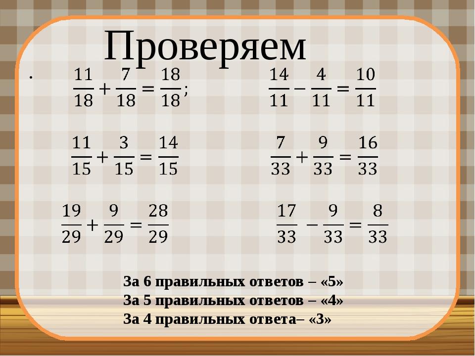 Проверяем За 6 правильных ответов – «5» За 5 правильных ответов – «4» За 4 пр...