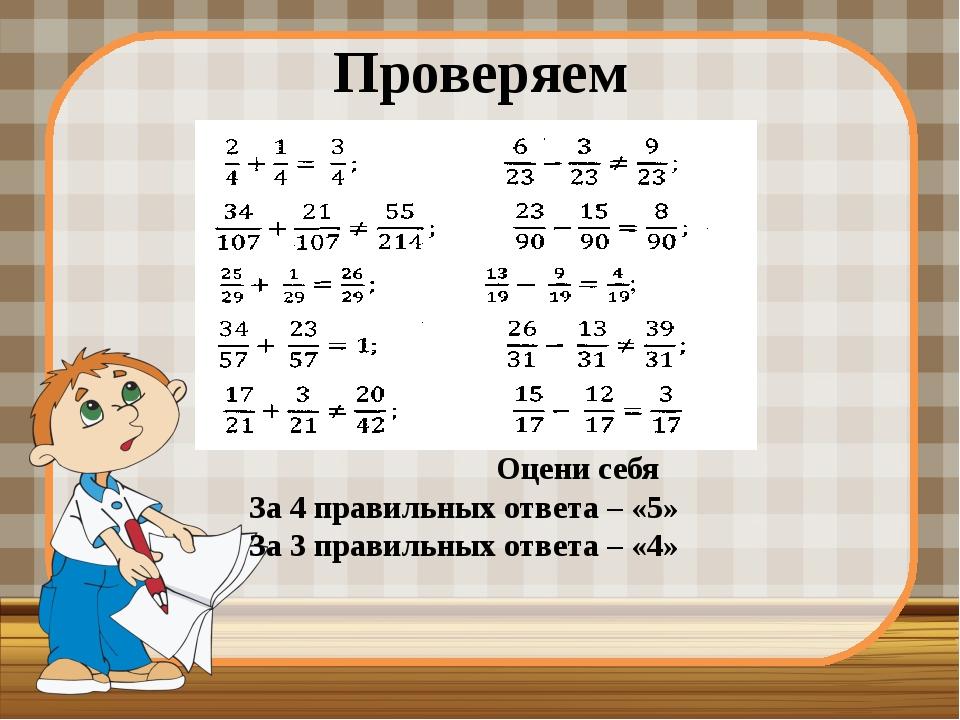 Проверяем Оцени себя За 4 правильных ответа – «5» За 3 правильных ответа – «4»