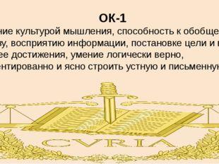 ОК-1 владение культурой мышления, способность к обобщению, анализу, восприяти