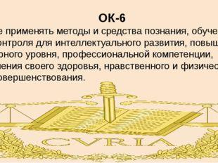 ОК-6 умение применять методы и средства познания, обучения и самоконтроля для