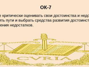 ОК-7 умение критически оценивать свои достоинства и недостатки, наметить пути