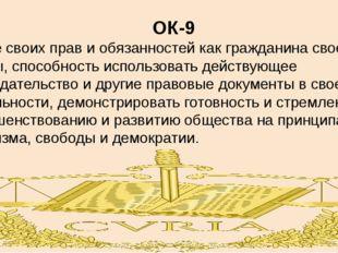 ОК-9 знание своих прав и обязанностей как гражданина своей страны, способност
