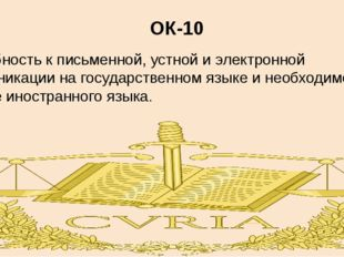 ОК-10 способность к письменной, устной и электронной коммуникации на государс
