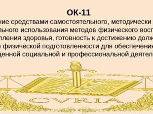 ОК-11 владение средствами самостоятельного, методически правильного использов