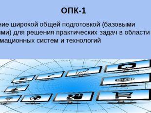 ОПК-1 владение широкой общей подготовкой (базовыми знаниями) для решения прак
